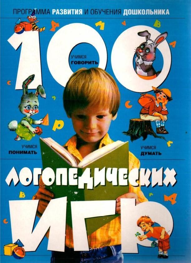 100 логопедических игр.