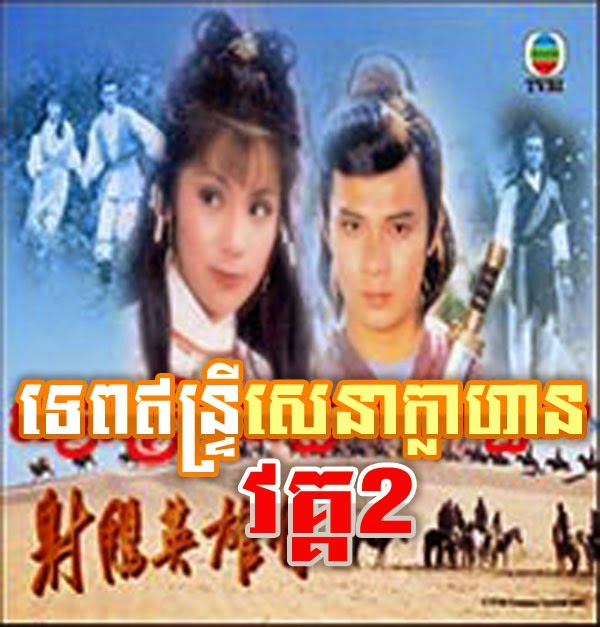 The Legend of the Condor Heroes 1983 II - Chinese Drama dubbed in Khmer