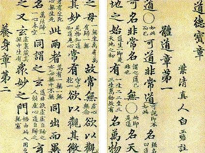 Primera pagina del Tao Te Ching