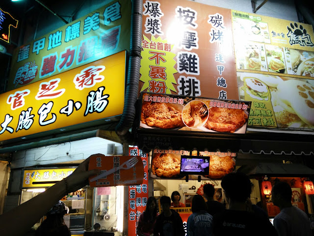 Feng jia Night Market 逢甲夜市 taichung 按摩雞