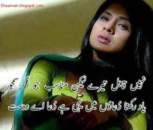 Yaad Rakhna Duaoon Main Urdu Poetry - Wallpaper hd