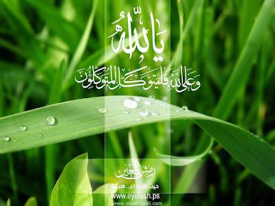 Beautiful Islamic Background