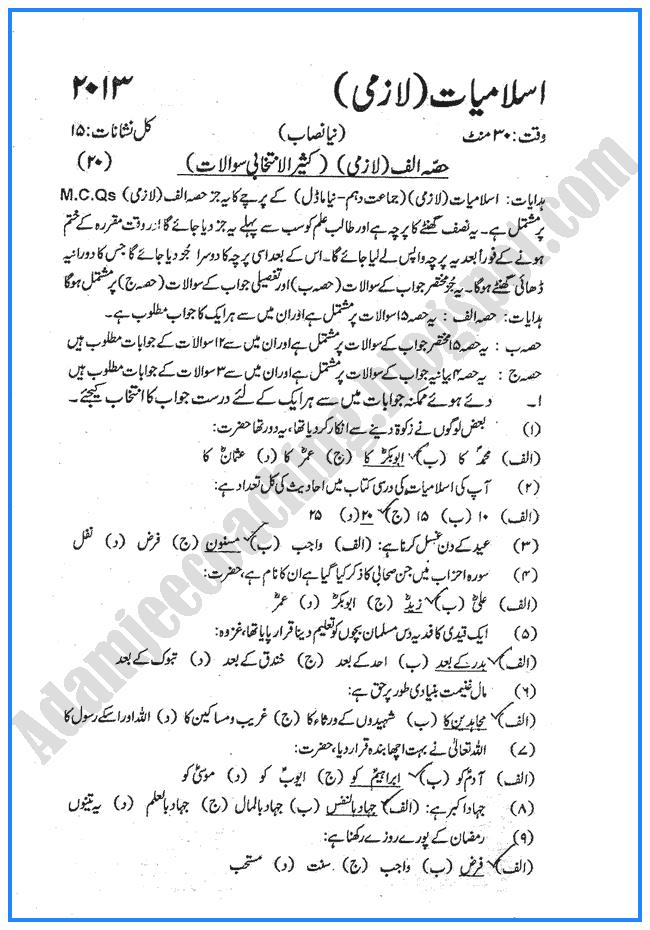 islamiat-2013-past-year-paper-class-x