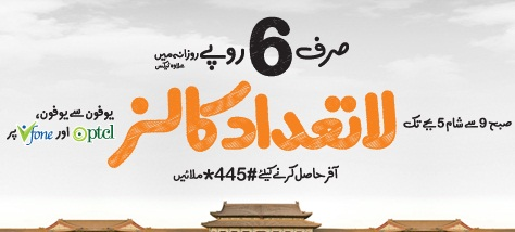 Ufone Din Bhar offer UNLIMITED Calls On Ufone Ptcl Vfone