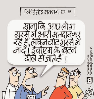 evm, election commission, voter, assembly elections 2013 cartoons, election cartoon, cartoons on politics, indian political cartoon, political humor