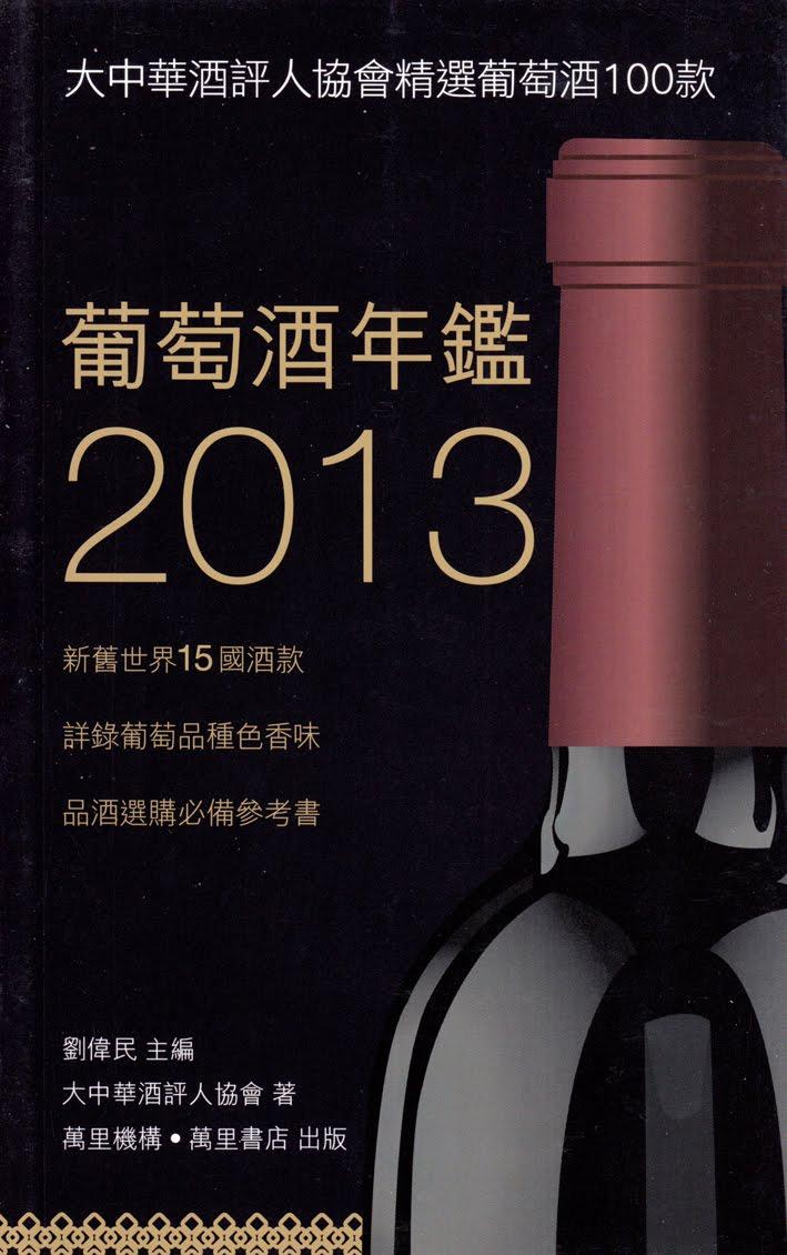 《大中華酒評人協會葡萄酒年鑑2013》萬里機構出版