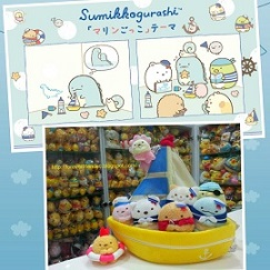 2015 May Sumikko Gurashi Marine Sailor Collection