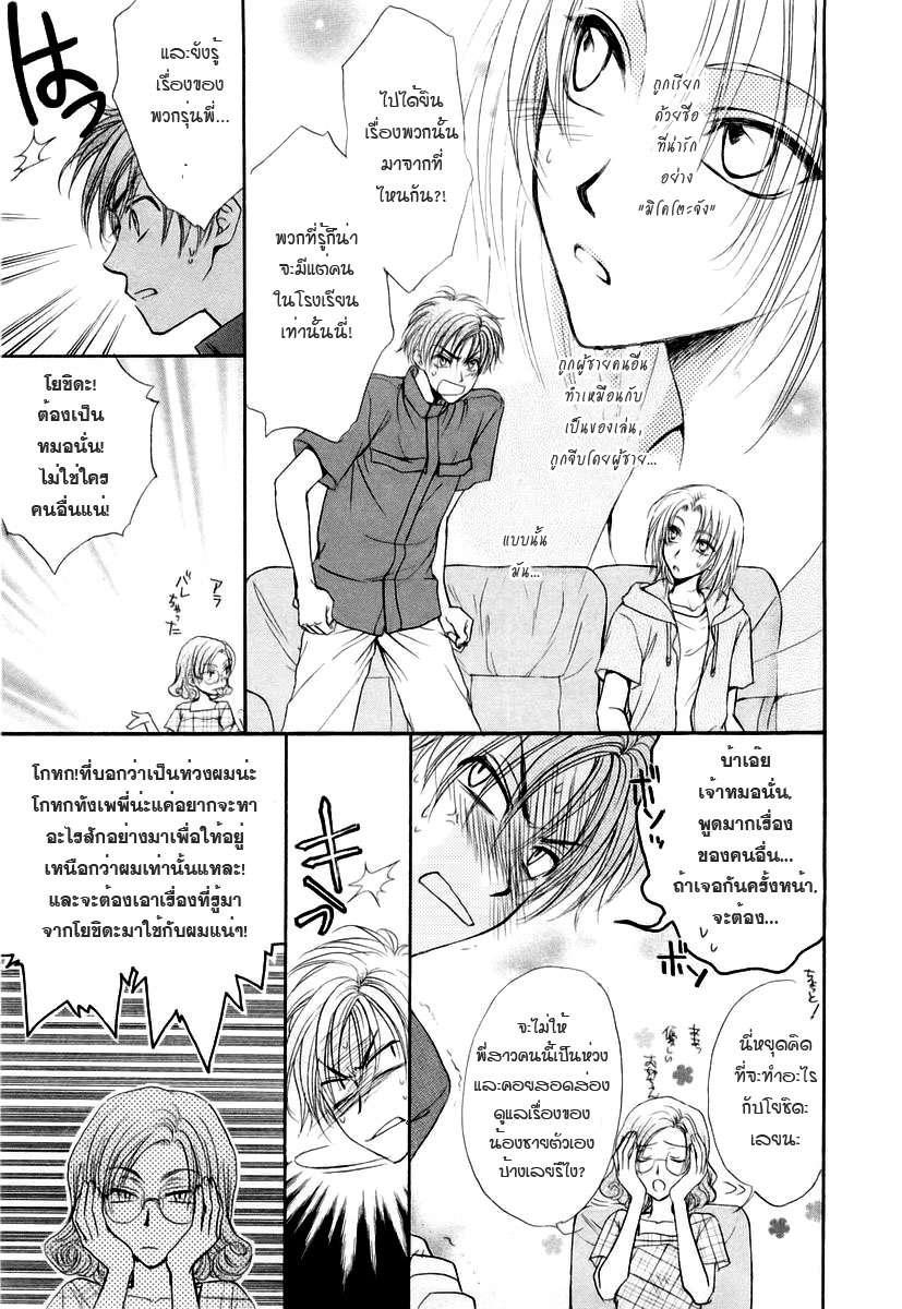 อ่านการ์ตูน Kakumei no Hi 5 ภาพที่ 19
