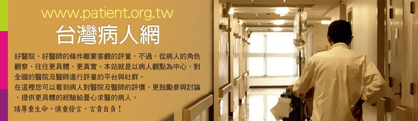 台灣病人網  www.patient.org.tw