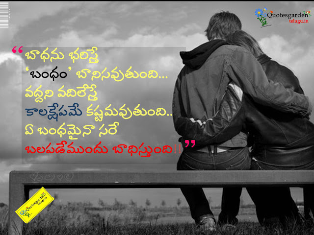 Best telugu heart touching love and relationship quotes