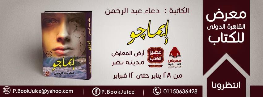 قصص وروايات دعاء عبد الرحمن