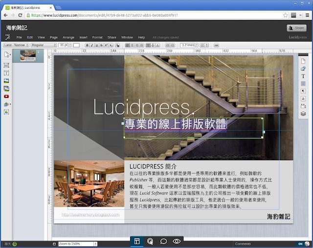 Lucidpress 線上排版軟體
