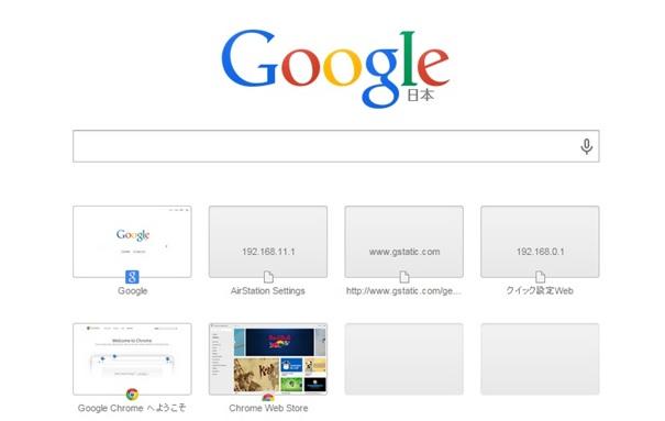 Google Chrome 新しいタブ 「よくアクセスするページ」