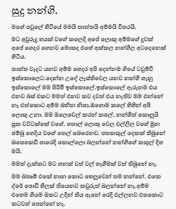 Related to sinhala wela wal katha wela katha new 2016 kupadiya