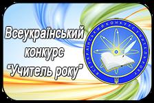 """КЗ """"КОІППО Учитель року-2017"""