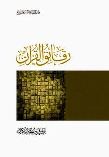 كتاب رقائق القرآن - إبراهيم المشرف الوهبي