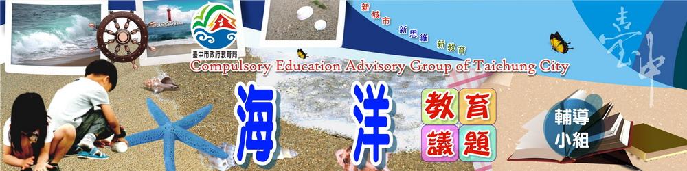 臺中市國民教育輔導團海洋教育議題輔導小組