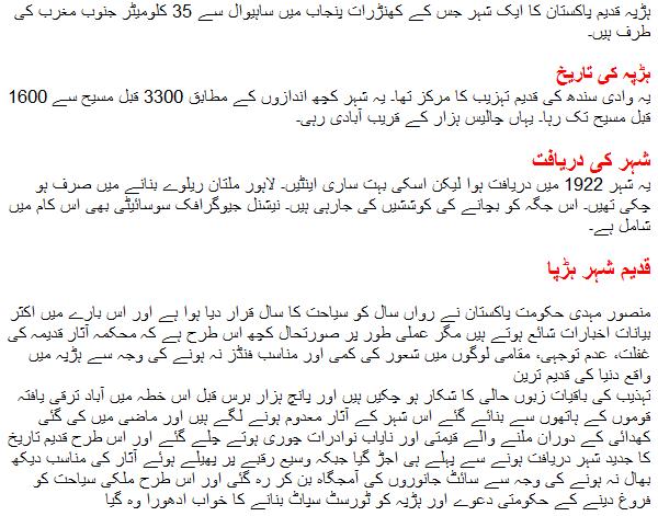 essay on mohenjo-daro in urdu