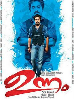 Unnam (2012) - Sreenivasan, Lal, Asif Ali, Rima Kallingal, Shwetha Menon, Nedumudi Venu, K. P. A. C. Lalitha