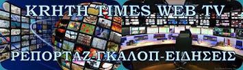 KRHTH TIMES WEB TV