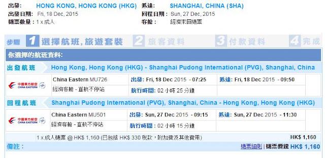 香港飛上海(浦東) 來回機位 HK$830起(連稅HK$1,160)