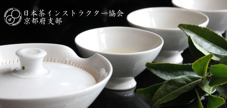 日本茶インストラクター協会京都府支部