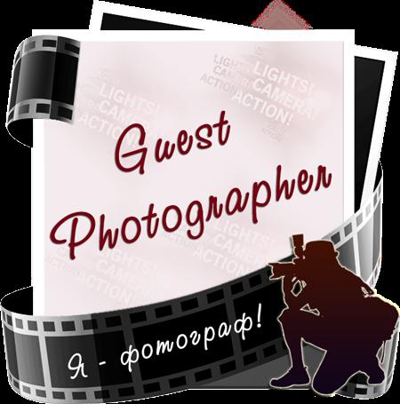 """Приглашенный фотограф в блоге """"Я-Фотграф"""""""