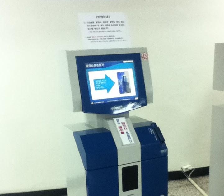 Automatic Ticket Dispenser ~ Seoul express bus terminal the automatic ticket dispenser