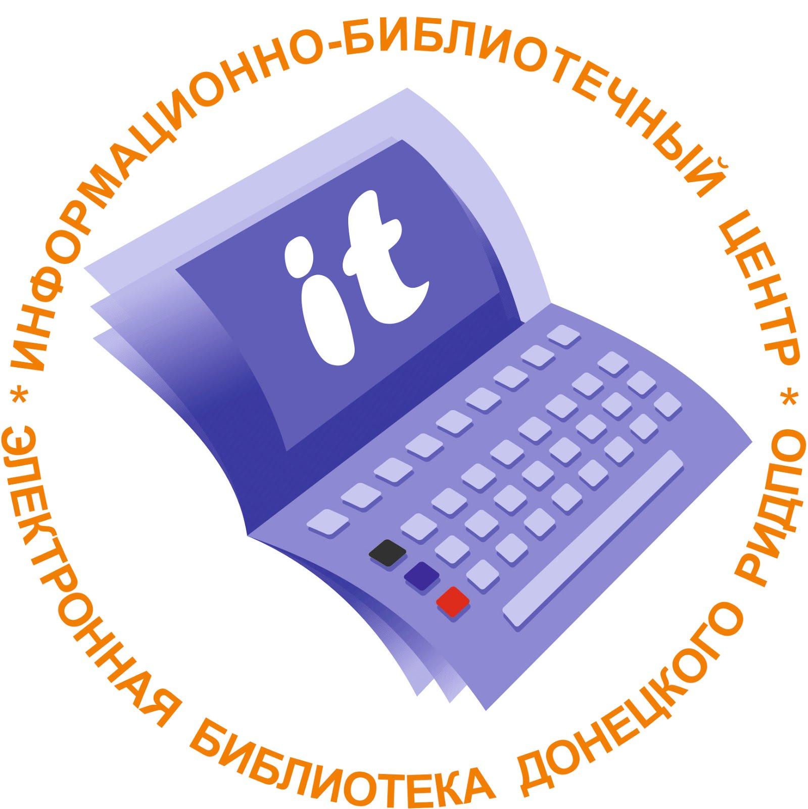 Информационно-библиотечный центр