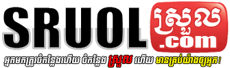 Sruol (ស្រួល) - Help you! - Khmer Movies, Listening Music, Library, news...