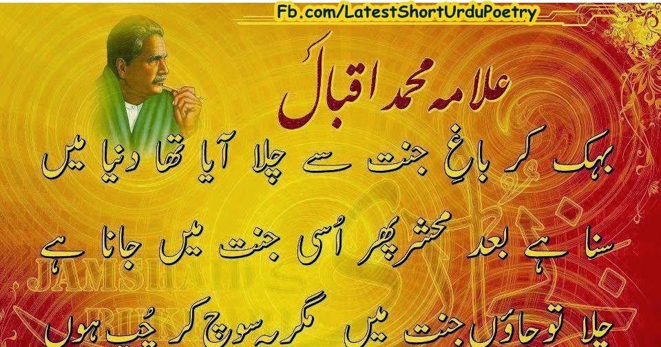 Main Adam Zaad Hon Mujhko Behak Jane ki Aadat Hai - Latest Short Urdu ...