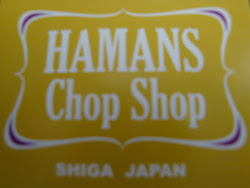 Hamans Chop Shop