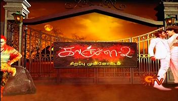 Watch Kanchana 2 Sirappu Munnotam Sun Tv Tamil New Year Special Sun Tv 14th April 2015 Full Programe Shows Youtube 2015 Sun Tv Tamil Puthandu Sirappu Nigalchigal 14-04-2015 Watch Online Free Download