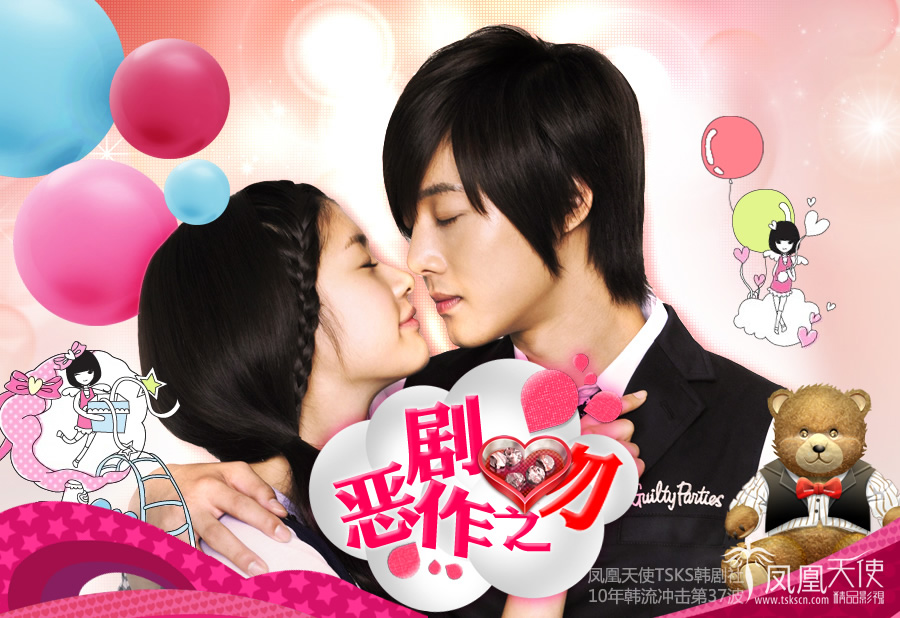 Playful Kiss Korean