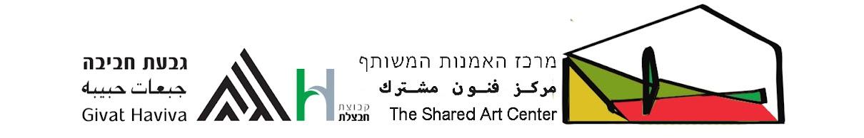 מרכז אמנות משותף בגבעת חביבה