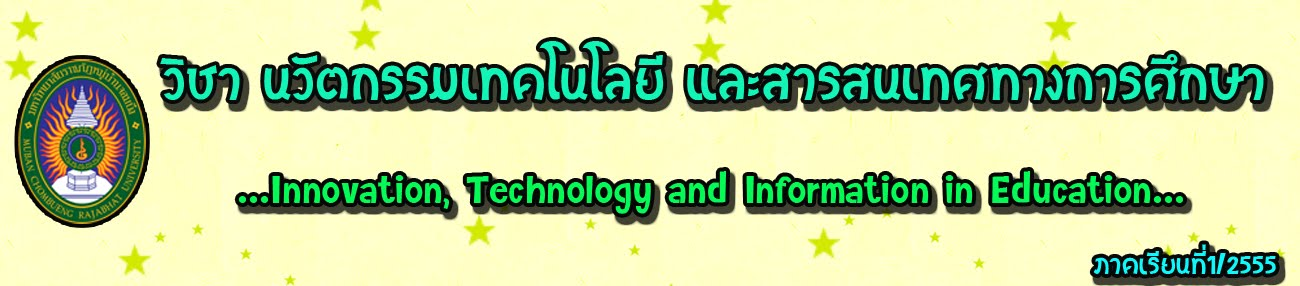 Innovation Technology Education