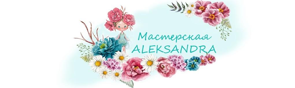 Мастерская ALEKSANDRA