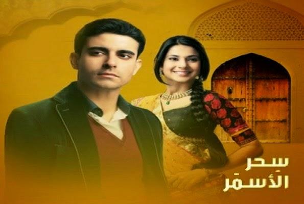 مشاهدة مسلسل سحر الاسمر الجزء الثاني 2 الحلقة الخمسون ح 50