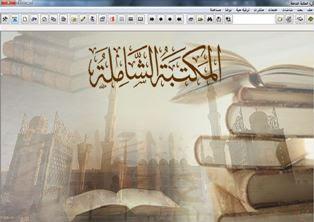 Software Islami