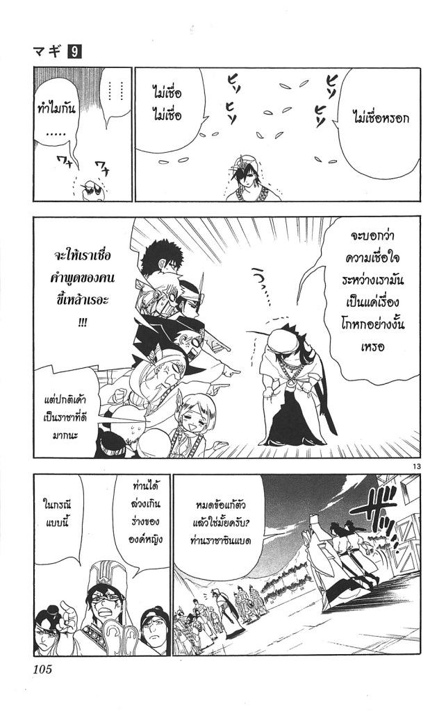 Magi the Labyrinth of Magic 84 TH โคเกียคุและซินแบด  หน้า 12