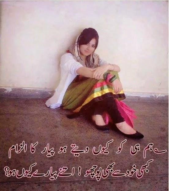 Hum hi ko kyun deytey ho pyar ka ilzaam  kabhi khud se bhi poocho itne pyarey kyun ho - Love