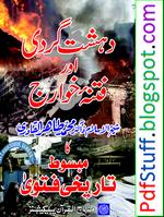 Dehshat Gardi Aur Fitna-e-Khawarij