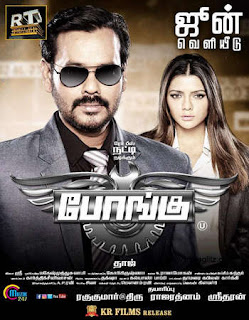 Bongu (2017) Hindi Dual Audio UnCut HDRip | 720p | 480p | Watch Online and Download