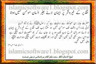 islamic quotes in urdu images