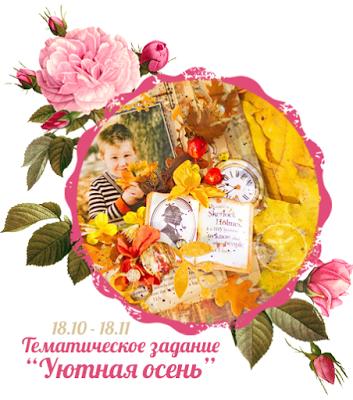 """+Тематическое задание """"Уютная осень"""" до 18/11"""