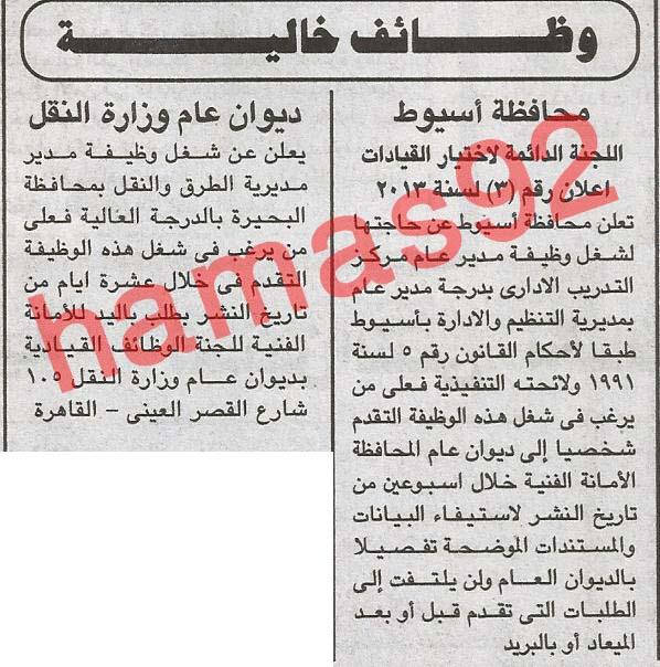 وظائف خالية جريدة الجمهورية الاحد 07-07-2013