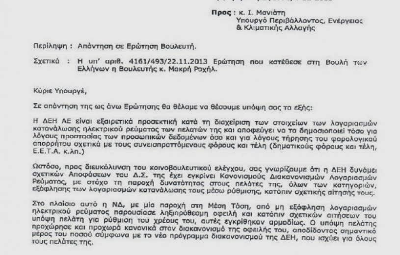 diaforetiko.gr : eisaggeliki erevna gia ti nd pou de plironei to xaratsi Εισαγγελική έρευνα για τη ΝΔ που δεν πληρώνει ΔΕΗ και χαράτσι!!!