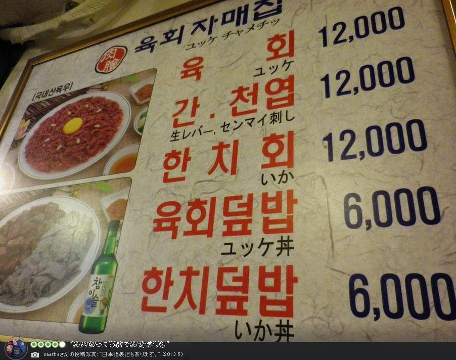 Korean raw beef menu seoul