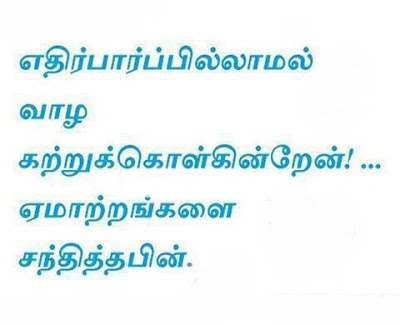 Expectation / Disappointment Quotes in Tamil