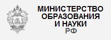 Минобр науки РФ